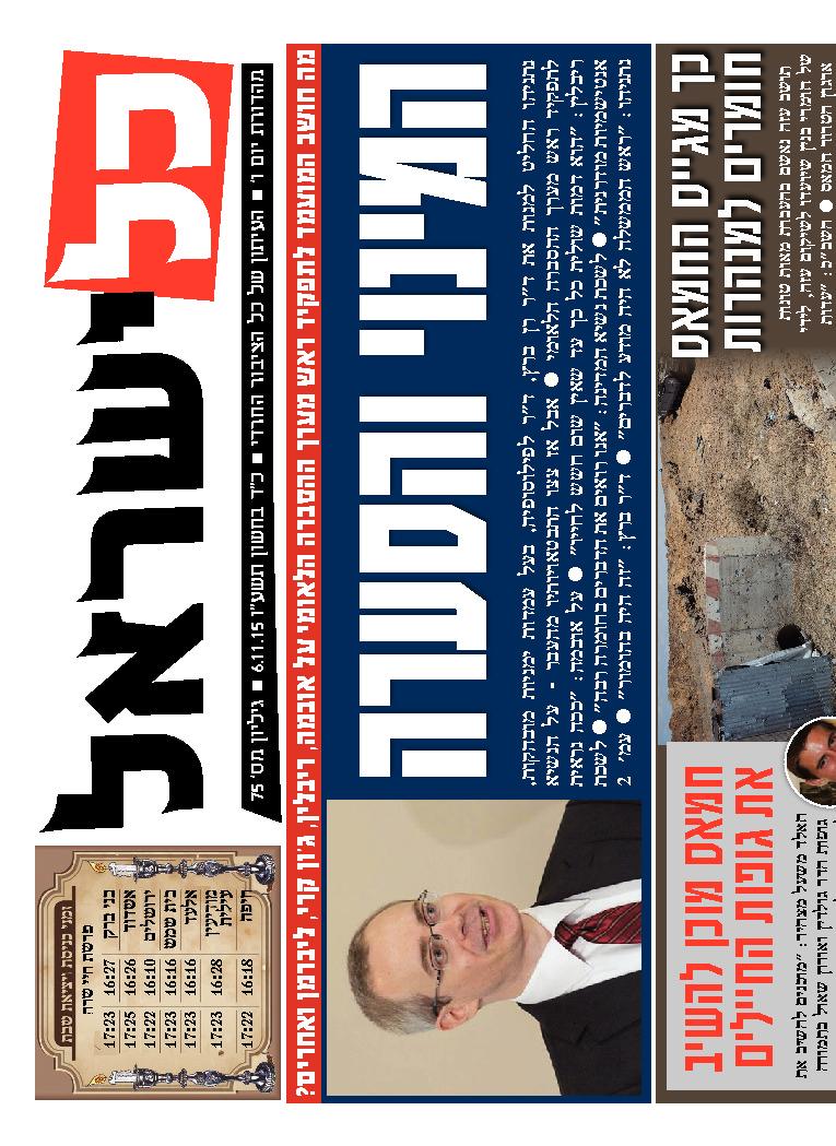 כל ישראל