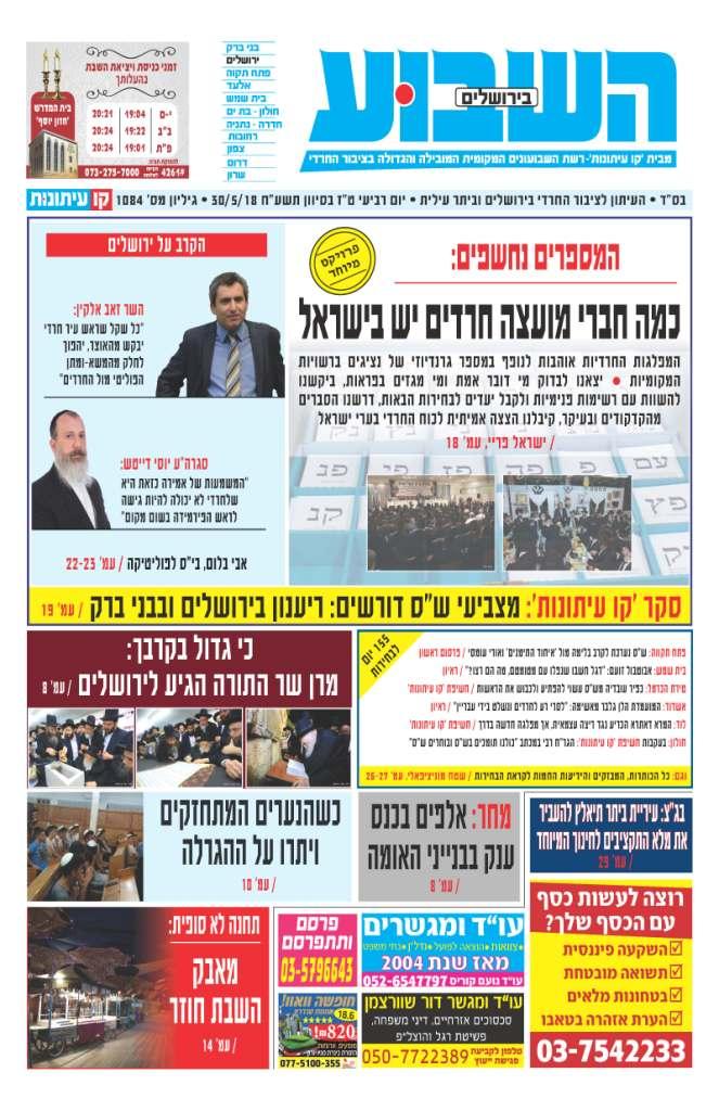 השבוע בירושלים